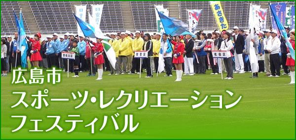 広島市スポ・レクフェスティバル