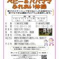 10/17(土)ベビープログラムのお知らせ