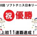 NTT西日本ソフトテニス部 おめでとう!