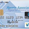 広島市スポーツ協会カード