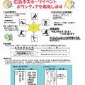 広島市スポーツイベントボランティア後期募集をします!