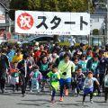 あさきたふれあいマラソン大会 参加者募集のお知らせ(2/1~申込開始)