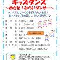 10/24(土)キッズダンスのお知らせ