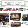 吉島屋内プール活動団体 アドバンス 佐藤真美さん『広島県体育・スポーツ知事表彰』を受賞されました。