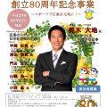 広島市スポーツ協会創立80周年記念事業