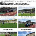 広島広域公園開場25周年記念事業・サンフレッチェ広島エディオンスタジアムカップU-10を開催しました!