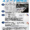 11/3(火・祝)スケート開場祭 開催!