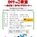 11/1(日)かけっこ教室のお知らせ